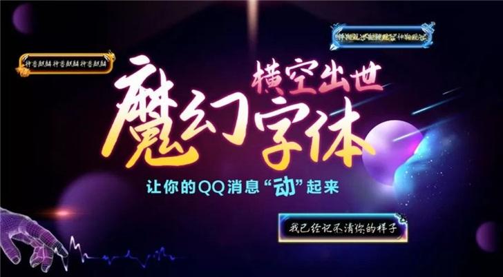 腾讯发布QQ会员魔幻字体