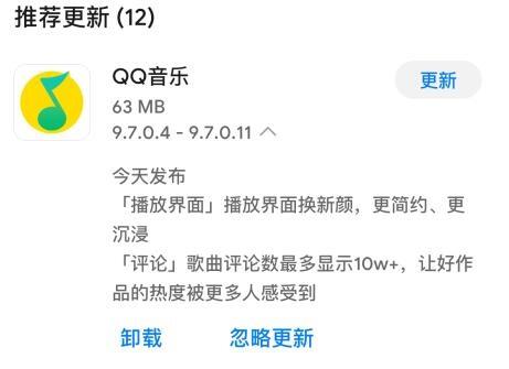 QQ音乐安卓版v9.7更新:全新播放页