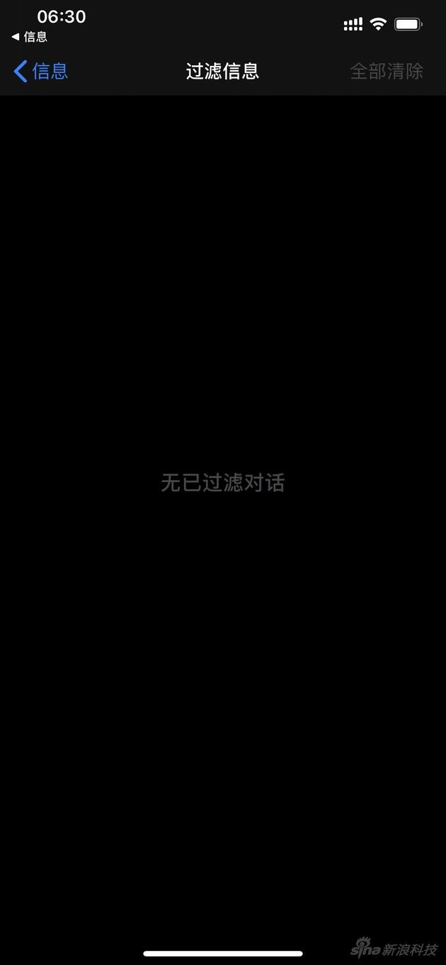 苹果iOS 13.3正式版发布:垃圾信息收件箱
