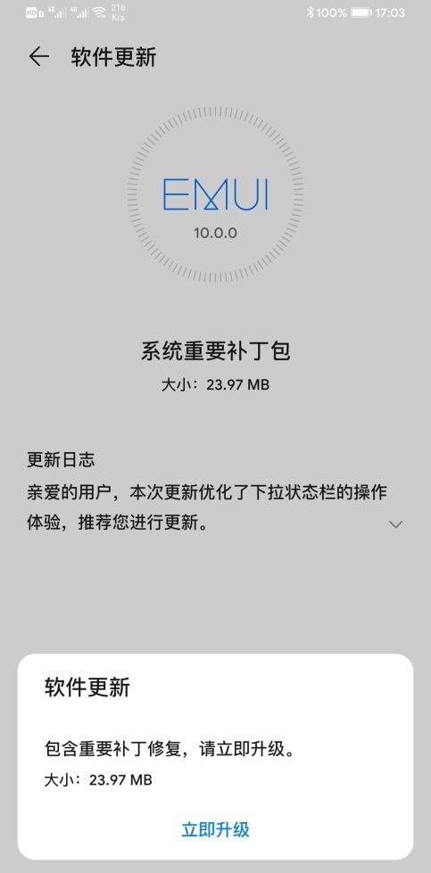 华为Mate30 Pro推送系统补丁更新