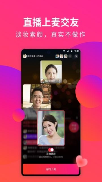 """腾讯推视频交友App""""欢遇"""""""