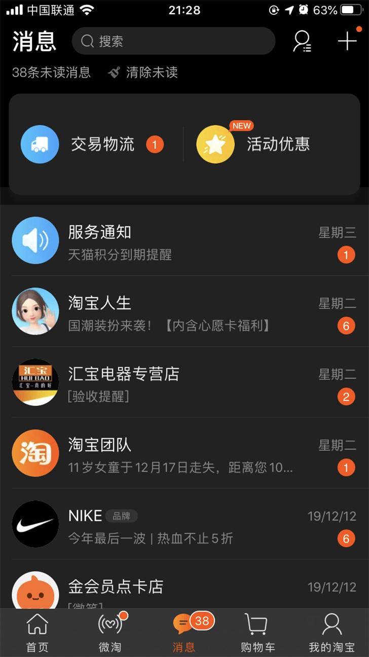 淘宝App支持黑暗模式