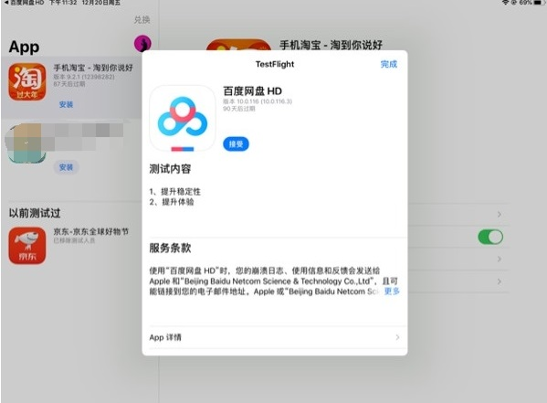 百度网盘iPad版更新内测