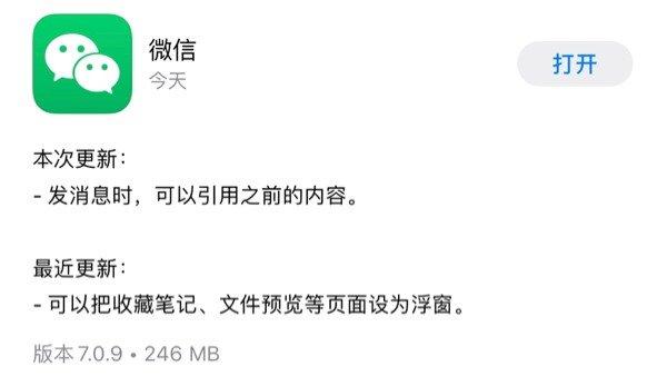 微信iOS版7.0.9正式版:支持引用消息
