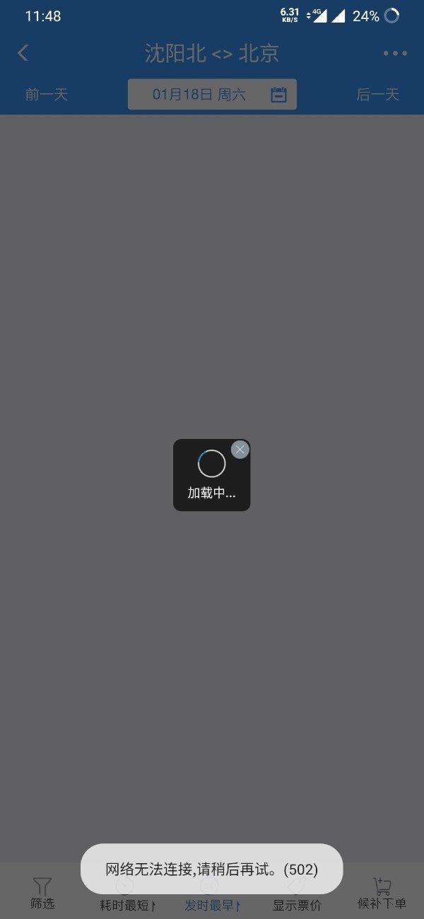 12306疑现故障:加载失败 无法购票的图片 第3张