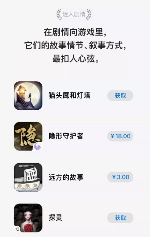 App Store 2019中国区最佳iOS应用/游戏榜发布