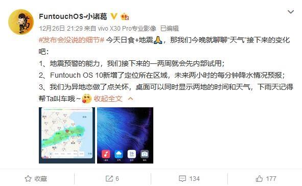 Funtouch OS将内测地震预警功能 第1张