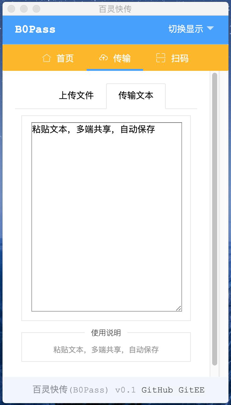 百灵快传0.1.9发布:新增自动同步多端数据的图片 第1张
