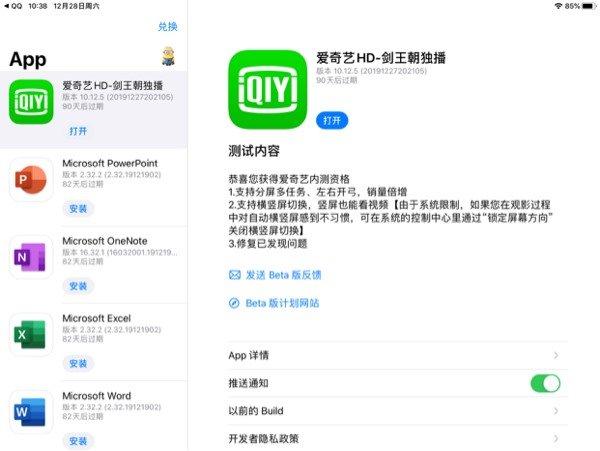 爱奇艺HD iPadOS内测版更新:分屏多任务/横竖屏切换