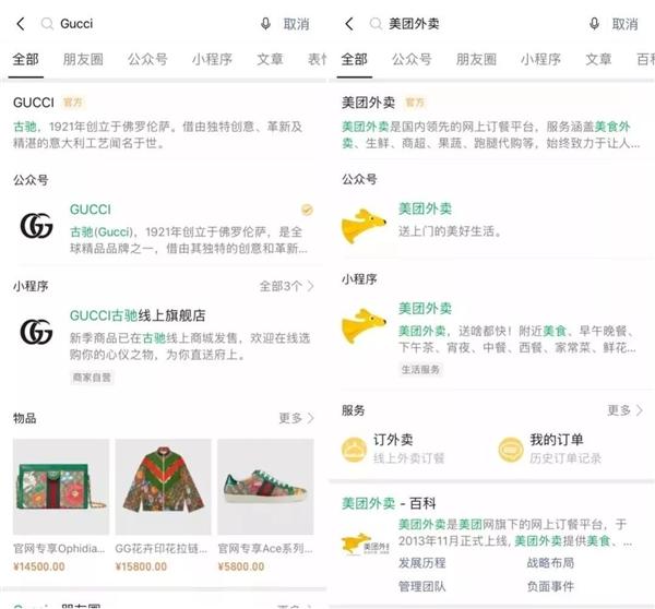 """微信搜索升级为""""搜一搜""""的图片 第7张"""