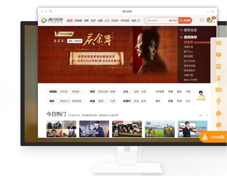 腾讯视频推出Linux版(下载) 第1张
