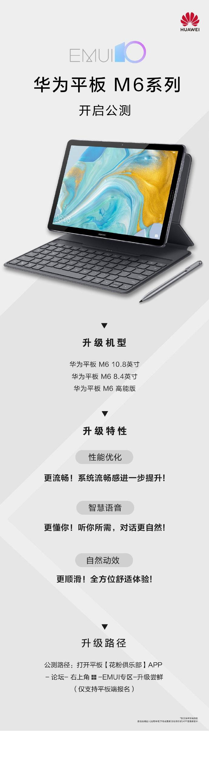 华为平板M6开启EMUI 10公测