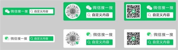 """微信搜索升级为""""搜一搜""""的图片 第3张"""