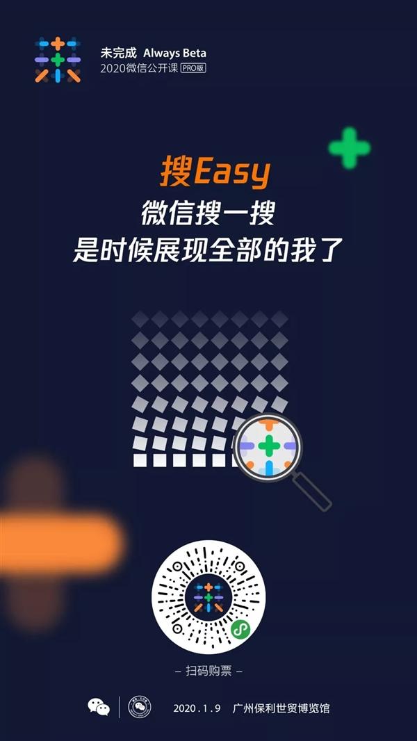 """微信搜索升级为""""搜一搜""""的图片 第11张"""