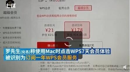 """""""免费体验WPS会员被扣钱""""后续:金山称将优化"""