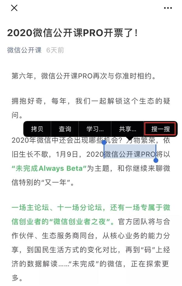 """微信搜索升级为""""搜一搜""""的图片 第1张"""