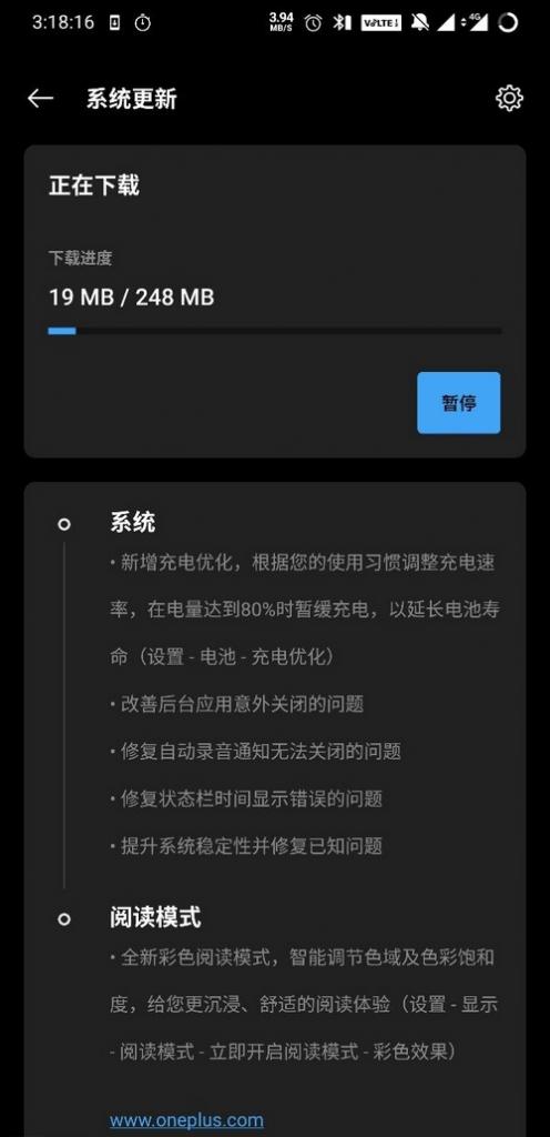 一加7 Pro推送氢OS公测版Beta 6
