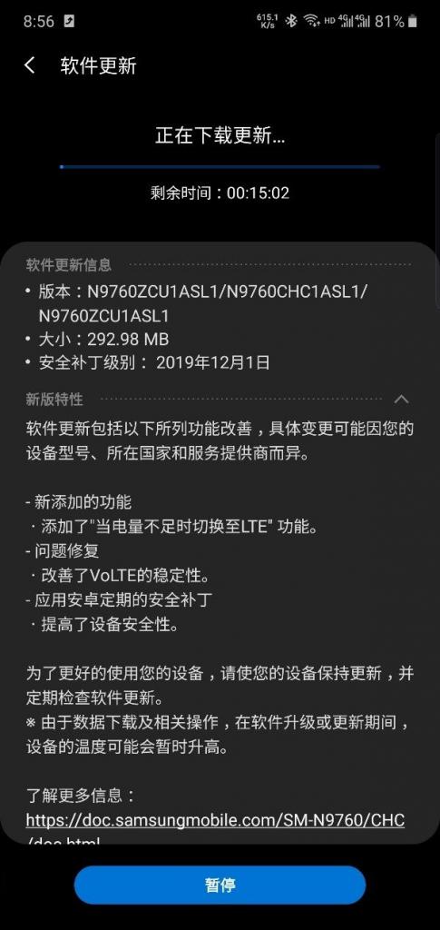 三星Note10+ 5G接收安卓系统更新