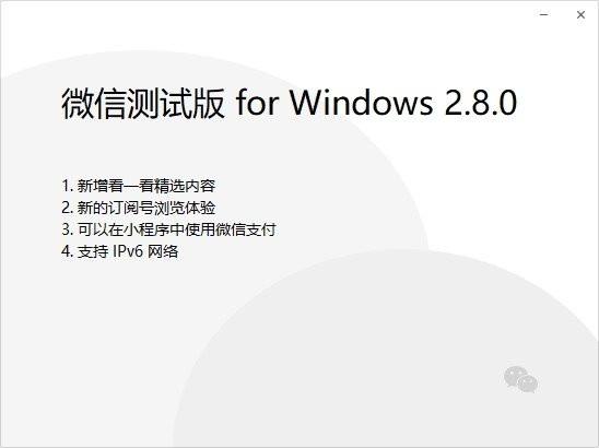 微信PC版2.8.0 beta发布 第1张