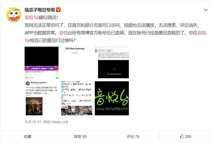音乐网站音悦 Tai 疑似倒闭