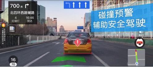 搜狗地图发布AR实景驾驶导航 第1张