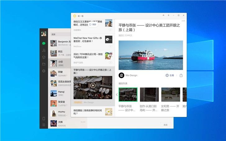 微信PC版V2.8.0正式版发布
