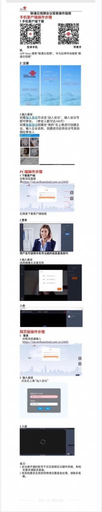 中国联通免费开放高清沃云视频会议系统