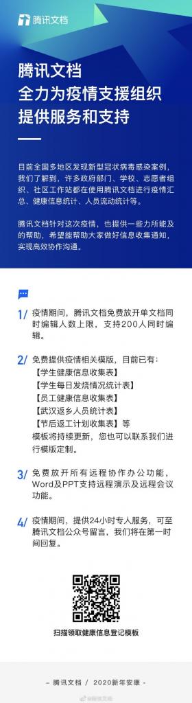 腾讯文档免费开放远程办公服务