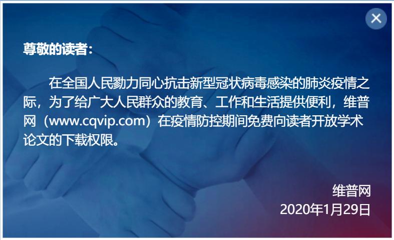 战疫 | 维普网开放论文免费下载服务