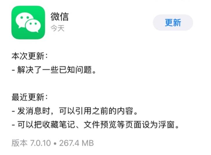 iOS版微信7.0.10正式版发布:仍无夜间模式
