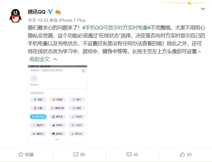 腾讯称手机QQ显示电量不会泄露隐私 第1张