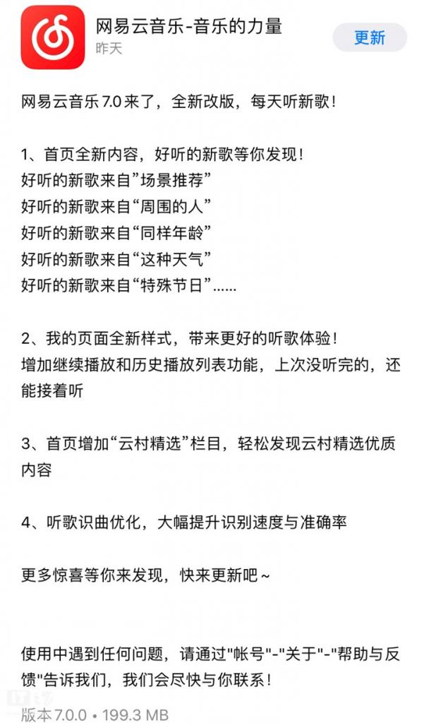 网易云音乐iOS 7.0正式版发布 第1张
