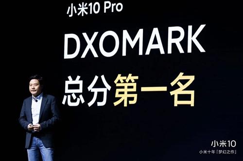 小米10成DXOMARK测试三冠王