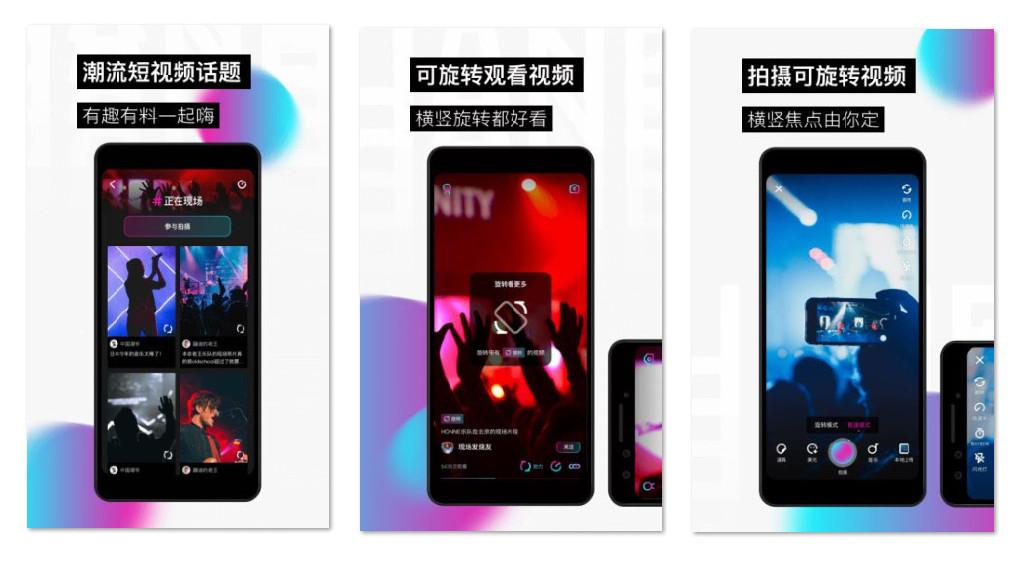 爱奇艺推出短视频App晃呗(下载)