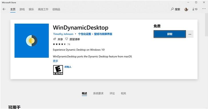 Windows 10X动态壁纸曝出更多细节