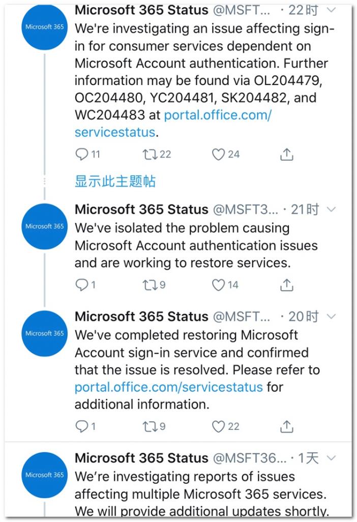 Microsoft 365部分服务宕机:Xbox/Windows 10激活受影响