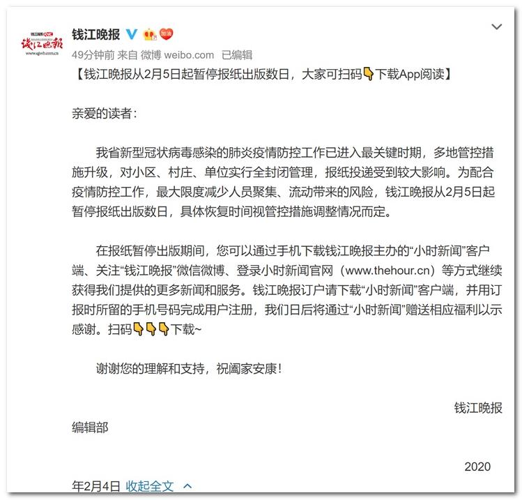 应对疫情,《钱江晚报》2月5日起休刊数日(更新:已复刊)