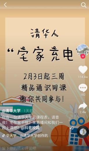 清华大学通过抖音直播公开课