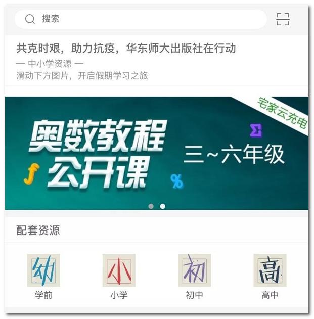 华东师范大学出版社免费开放公开课程