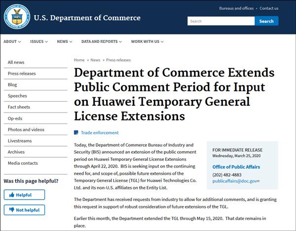 美国商务部继续延长对华为临时通用许可证