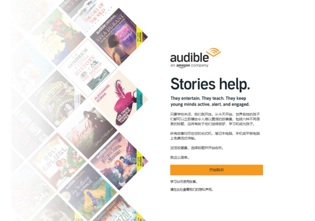 亚马逊宣布推出Audible Stories:免费的青少年有声读物