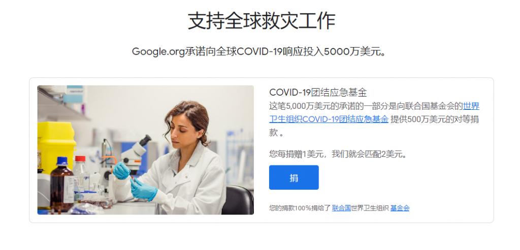 谷歌宣布出资5000万美元抗疫:用户捐1元,谷歌就再捐2元
