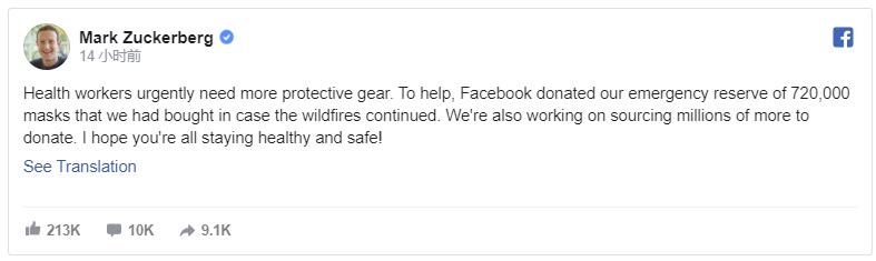 脸书为抗疫捐赠72万个备用口罩,并将继续采购