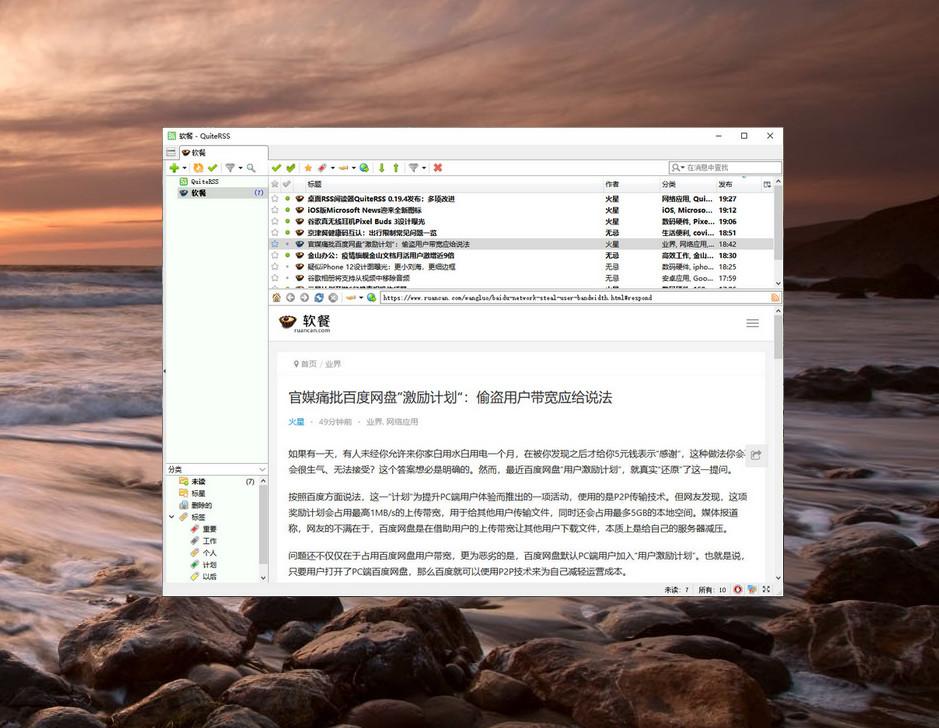 桌面RSS阅读器QuiteRSS 0.19.4发布:多项改进