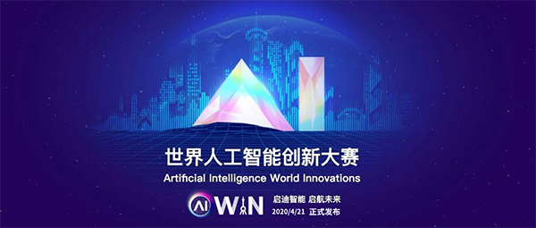 世界人工智能创新大赛启动:识别是否戴口罩成赛题