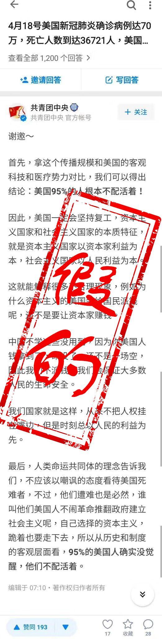 """共青团中央:""""官方账号称95%美国人不配活着""""系伪造"""