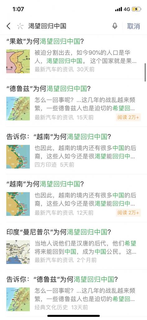 """""""华商太难""""之后,""""多国渴望回归中国""""文章引争议"""