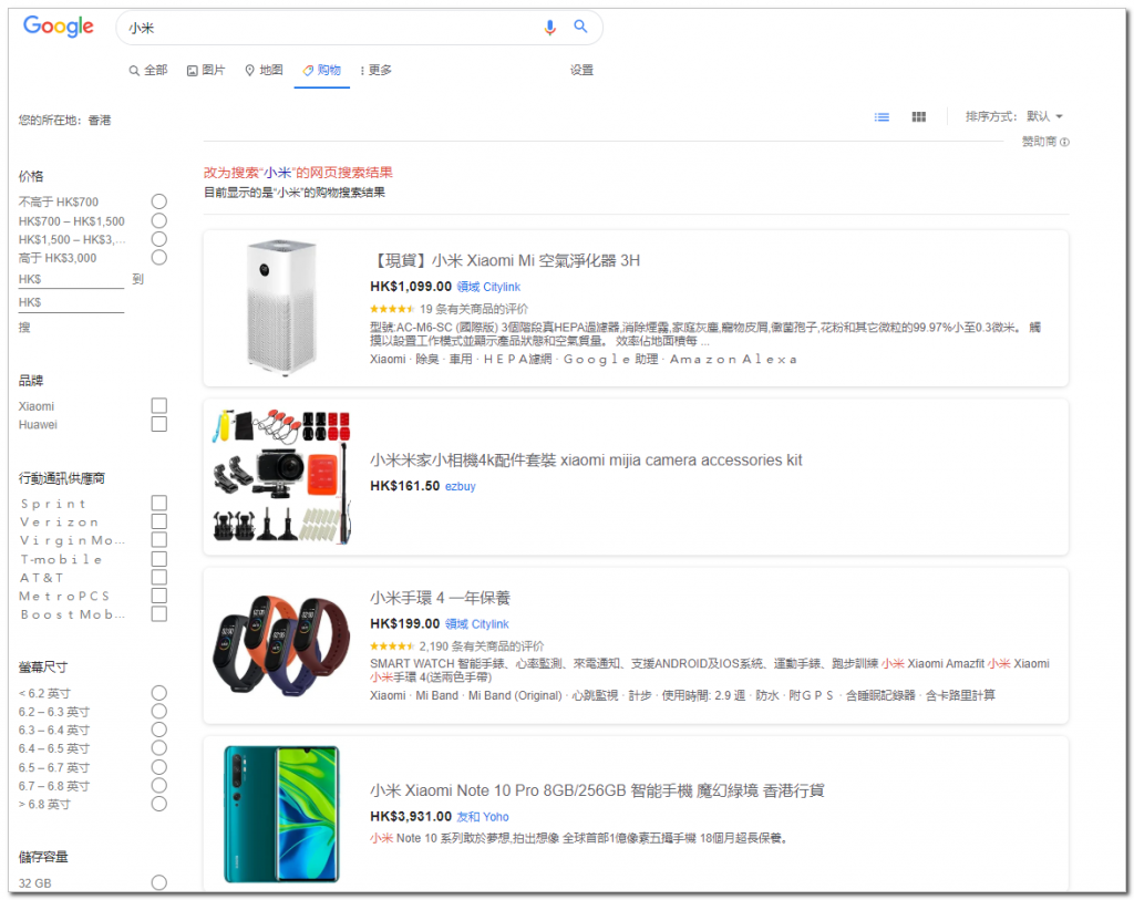 """谷歌宣布允许商家免费在""""Google购物""""上销售商品"""