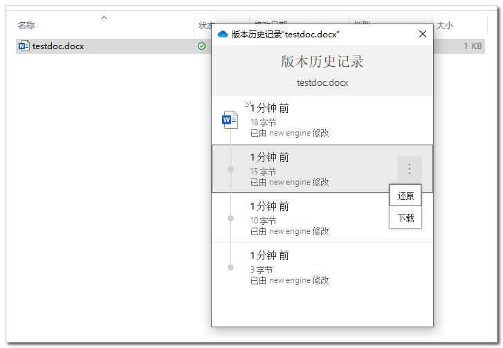 微软向Windows和Mac推出OneDrive版本历史功能