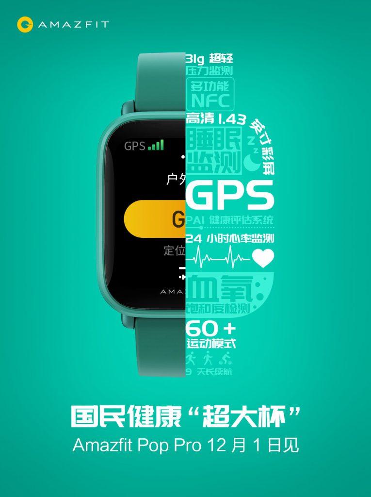 华米12月1日发布手表新品Amazfit Pop Pro